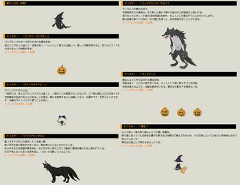 2015・10・13 しれっとウルフ復活.png