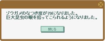 2015・10・17② ゾウガメLV79 巨大昆虫の眼.png