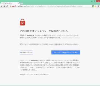 2015・10・21 プライバシーエラーでログインできません.png