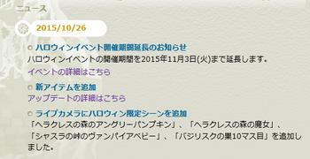 2015・10・27 イベント期間延長.png
