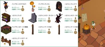 2015・10・27 ハロウィン2015 魔女の隠れ家.png