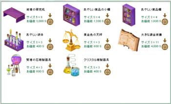 2015・10・31 家具ギルドのクエスト 176 ミミック 10 術者の歯車 錬金術.png