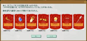 2015・11・14 天上の宝箱 00 中身.png