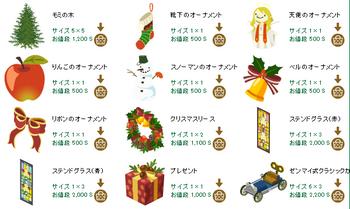 2015・11・28 家具ギルドのクエスト 180 ミミック 10 おばけゼンマイバネ クリスマス.png