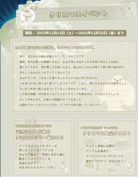 2015・12・05 クリスマスイベント2015告知 パペ.png