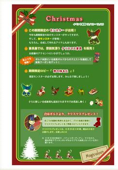2015・12・05 クリスマスイベント2015告知 マジカ.png