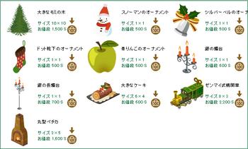 2015・12・05 家具ギルドのクエスト 181 サラマンダー 5 幸福の炎 クリスマス.png
