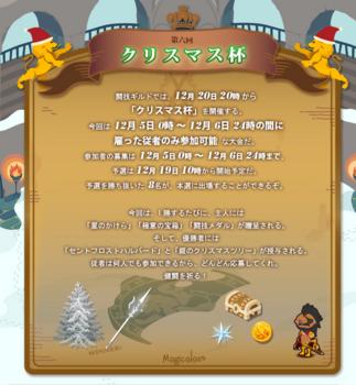 2015・12・05 第6回クリスマス杯.png