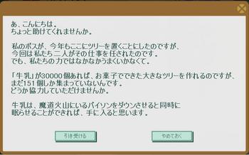 2015・12・12 みんたつ ツリーを作ろう①-①牛乳30000個.png