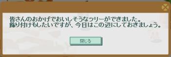 2015・12・12 みんたつ ツリーを作ろう①-③牛乳30000個 本日終了.png