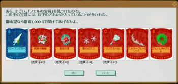 2015・12・12 ノエルの宝箱 00 中身.png