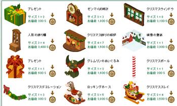 2015・12・12 家具ギルドのクエスト 182 グレムリン 10 悪戯チューインガム クリスマス②.png