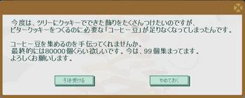 2015・12・14 みんたつ ツリーを作ろう3-1 コーヒー豆80000個.png