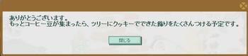 2015・12・14 みんたつ ツリーを作ろう3-3 コーヒー豆80000個 納品報酬なしコメント.png