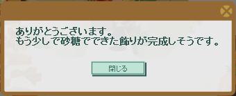 2015・12・16 みんたつ ツリーを作ろう5-3 蜜100000個 納品報酬貰えなかったコメント.png