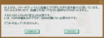 2015・12・17 みんたつ ツリーを作ろう6-1 雪玉300000個 ②自前納品.png