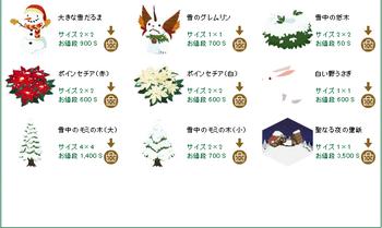 2015・12・19 家具ギルドのクエスト 183 グレムリンキング 10 いたずら雪玉 クリスマス.png