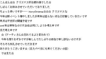 2015・12・20 第6回クリスマス杯 闘技後のチャット.png