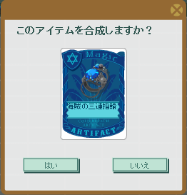 2016・01・04 海賊の三連指輪 .png