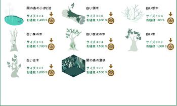 2016・01・09 家具ギルドのクエスト 186 オニバショウ 10 腐敗の消化液 闇の森.png