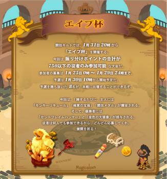2016・01・15 エイプ杯告知.png