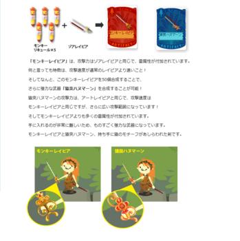 2016・01・15 エイプ杯告知 モンキーリキュール.png