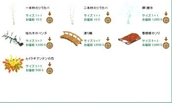 2016・01・16 家具ギルド 187 ドライアド メリロの枝 10 冬の植物.png