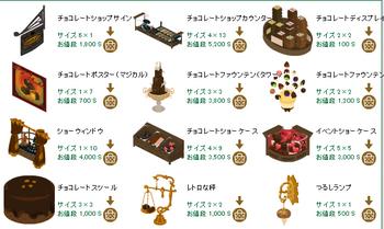 2016・01・23 家具ギルド 188 ゴブリン とびきりカカオ 10 チョコレート.png