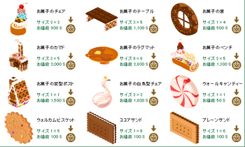 2016・02・06 家具ギルド 140 アステリオス 10 猛牛ラード お菓子の家.png