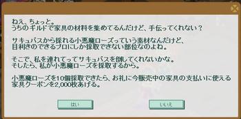 2016・02・13 家具ギルド 191 サキュバス 小悪魔ローズ 10 .png