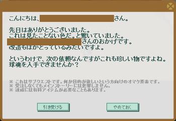 2016・02・21 サブクエ254 ナグロフ 1 問題 球魂.png