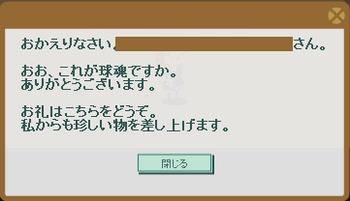 2016・02・21 サブクエ254 ナグロフ 2 納品コメント 球魂.png
