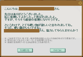 2016・02・28 サブクエ255 ナグロフ 1 問題 硬い蹄.png