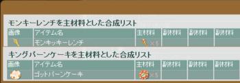 2016・03・05 ホワイトウイーク2016イベ新合成(上位アイテム).png