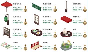 2016・04・02 家具ギルド 198 トリエント レッドバルブ 10 茶屋.png