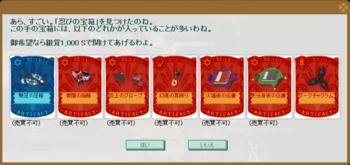 2016・04・02 忍びの宝箱 00 中身.png