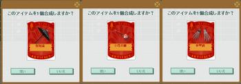 2016・04・10 桜の季節99武器3種.png