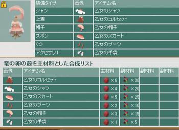 2016・04・23 トルソー 109 乙女のセットアップ .png