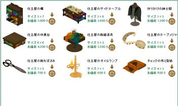 2016・04・23 家具ギルド 201 ケンタウロス 弓毛 10 仕立て屋.png