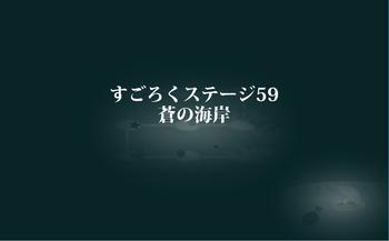 2016・04・28 ステージ59 蒼の海岸.png