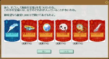 2016・04・28 海底の宝箱 00 中身.png
