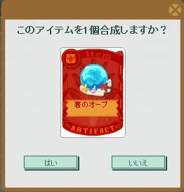 2016・04・28 蒼のオーブ.png