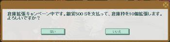 2016・05・03 倉庫拡張キャンペーン②.png