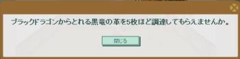 2016・05・15 サブクエ266 ナグロフ 2 問題ヒント 黒竜の革5枚.png