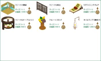 2016・05・28 家具ギルド 206 アルラウネ そよ風の枝葉 10 リゾートⅠ.png