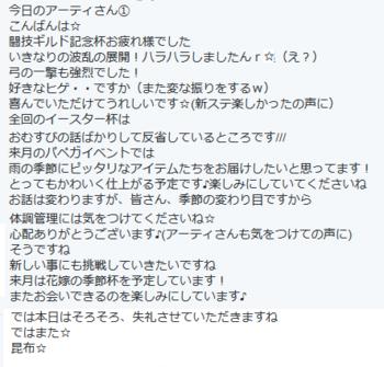 2016・05・29 第7回闘技ギルド杯 今日のアーティさん.png