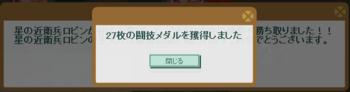 2016・05・29 第7回闘技ギルド杯 勝利メダル.png