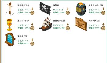 2016・05・79 家具ギルド 153 トリエント ガレオンウッド 10 海賊Ⅱ.png