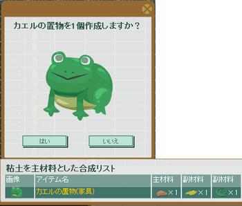2016・06・10 新家具 カエルの置物 レシピ付き.png
