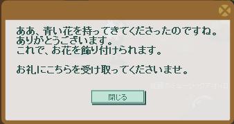 2016・06・11 マーサのお願い2-3 納品コメント 青い花10個.png
